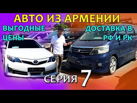 Авто из Армении 2021: цены изменились! Авторынок
