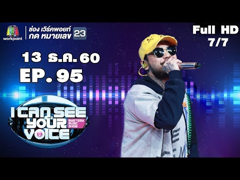 I Can See Your Voice -TH | EP.95 | 7/7 | UrboyTj | 13 ธ.ค. 60