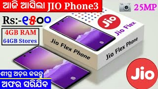 Jio phone 3 in ₹1500 buy now|| 25 MP camera,4000 Battery,4GB RAM,64GB stores||jio 5G mobile launch i