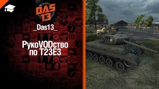 Средний танк T23E3 - рукоVODство от Das13 [World of Tanks]