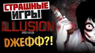[СТРАШНЫЕ ИГРЫ] - ILLUSION - GHOST KILLER (Джефф вернулся!)