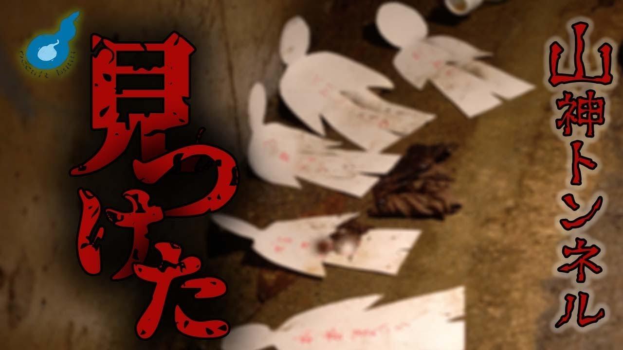 心霊スポット山神トンネルでかつてない恐怖を松原タニシと体験する。