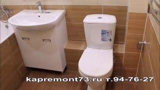 Ремонт ванной комнаты г.Ульяновск ул.Тельмана