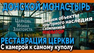 Компания РЕНОВАТОР Донской монастырь Реставрация церкви Иоана Златоуста Пробные съёмки
