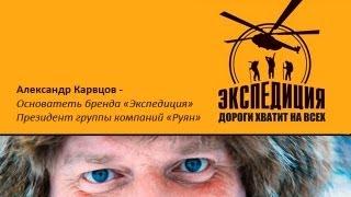 видео «Бизнес как экспедиция», Александр Кравцов