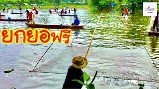 ยกยอเขื่อนแก้ว Fishing lifestyle Ep.73