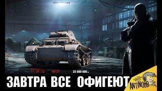 СРОЧНО ГОТОВЬ СЕРЕБРО! ЧЕРНЫЙ РЫНОК! ЗАВТРА ВСЕ ОФИГЕЮТ в World of Tanks!