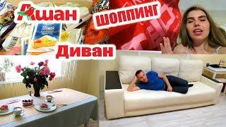 VLOG: ОХ, ЗАКУПОЧКА! ПОШЛИ В АШАН КУПИЛИ ДИВАН И МЫШКУ 29.05.19 ВЛОГ ЛЕРУА МЕРЛЕН самый скучный