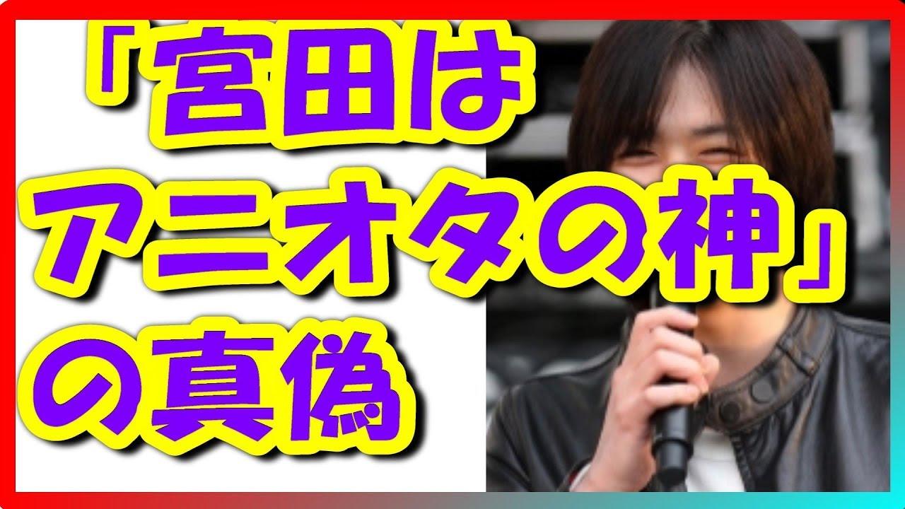 Kis-My-Ft2宮田俊哉、「アニヲタに崇められている」というウワサの真偽を語る