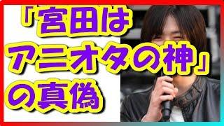 Kis-My-Ft2宮田俊哉、「アニヲタに崇められている」というウワサの真偽...