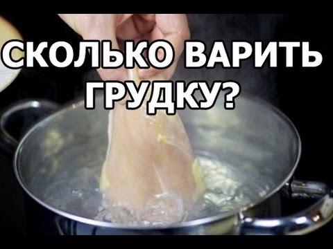 Сколько минут варить куриную грудку в мультиварке