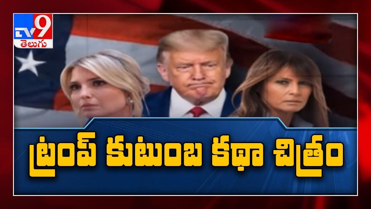 US Presidential Elections 2020 : ఇంటి పోరులో నలుగుతున్న ట్రంప్ -TV9