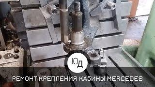 Ремонт рычагов крепления кабины автомобиля MERCEDES - BENZ ATEGO