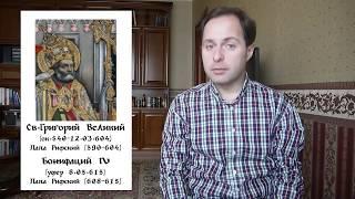 История средних веков №8: Церковь в раннем средневековье