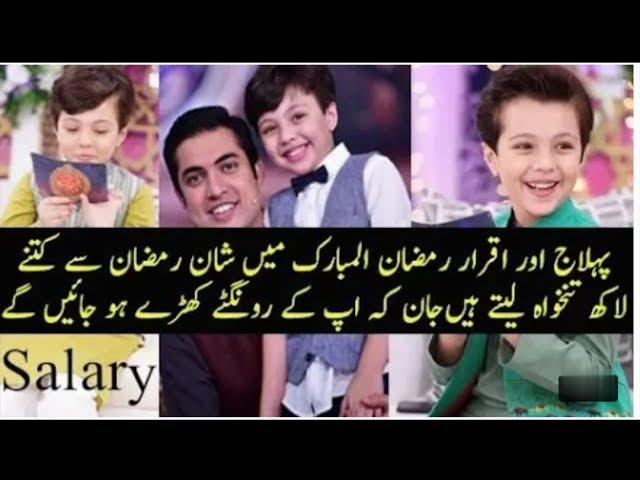 Pehlaj ul Hassan And Iqrar ul Hassan Salary in Shane Ramzan