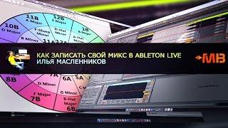 Как ЗАПИСАТЬ свой микс в ABLETON LIVE (И.Масленников)