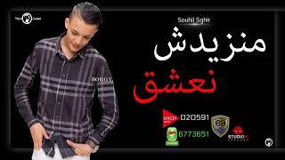 سهيل صغير 2019 منزيدش نعشق😘