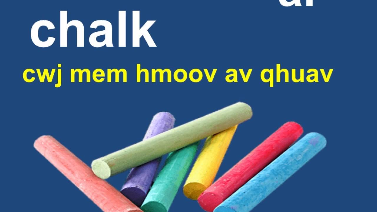 Qhia Suab 7 Ambiguous Vowels