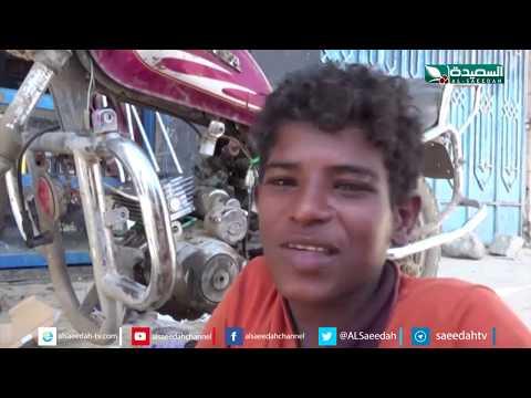 شباب في أبين من ذوي الإحتياجات الخاصة يبدعون في هندسة الميكانيك (1-11-2019)