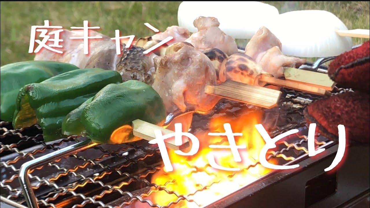バックパックで庭キャン  焼き鳥を焼く