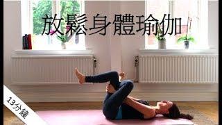 放鬆身體瑜伽 - 安娜瑜伽館