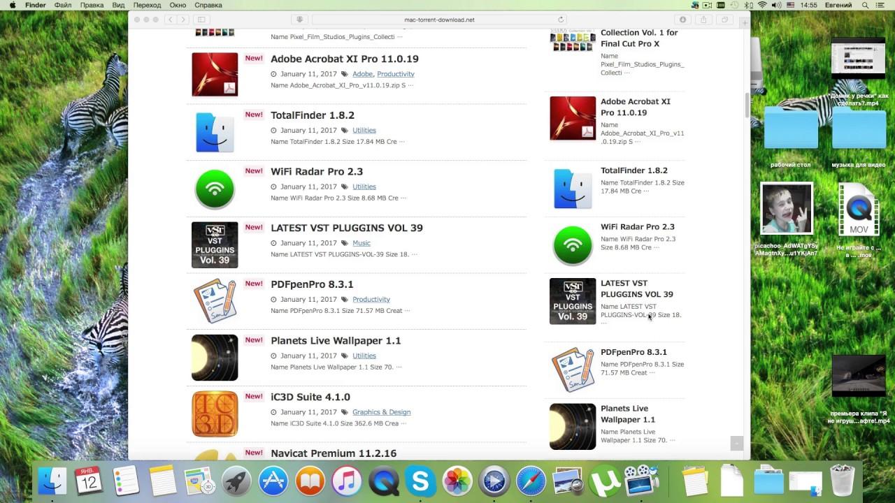 Скачать программы для mac бесплатно