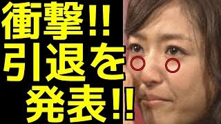 井上真央の驚愕の引退理由に 嵐 松本潤が号泣!!櫻井翔も涙の嵐!!【CRAZYエンタメNEWS】