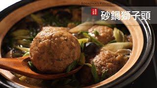 宅在家裡沒事,可以來做好吃的砂鍋獅子頭,做法簡單,多做一點煮泡菜鍋加一點也好好吃喔!