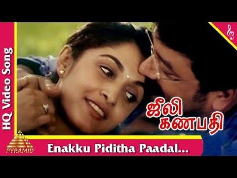 Enakku Piditha Paadal  Song |Julie Ganapathi  Movie Songs | Jayaram | Ramya Krishnan| Pyramid Music