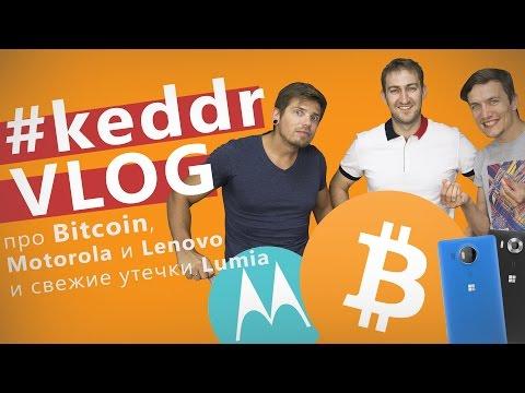 Что такое Bitcoin, Motorola поглощает Lenovo, Microsoft Lumia 950 и 950 XL  - KeddrVLOG 2.0 (E22)