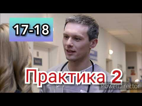 Сериал Практика 2 сезон 17-18 серии