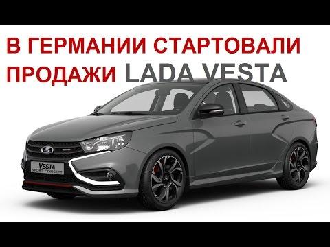 Что купить за цену Lada Vesta в Европе