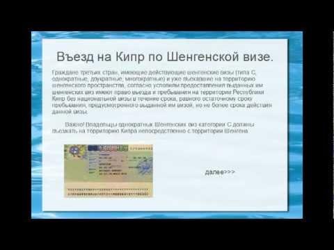Въезд на Кипр по Шенгенской визе