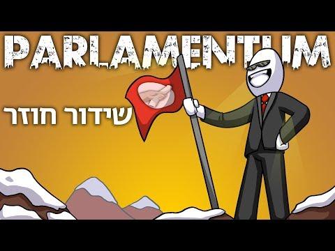 הפרלמנטום 5  חוצבים ומדברים בלייב 2