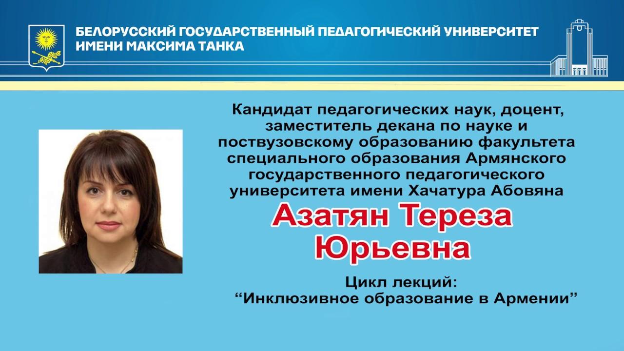 Инклюзивное образование в Армении часть 1