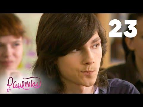 Ранетки 3 сезон 23 серия