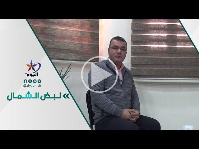 نبض الشمال.. الشاعر عبد المنعم الفريج وتجربته الشعرية قبل الأزمة السورية وبعدها