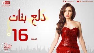 مسلسل دلع بنات للنجمة مي عز الدين - الحلقة السادسة عشر 16 Dalaa Banat - Episode