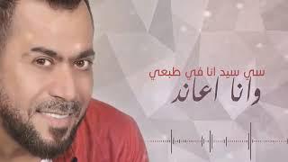 احمد المصلاوي - انا الرجال