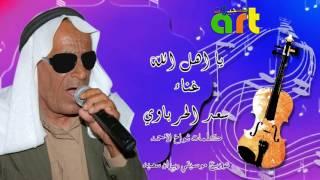 اغنية يا اهل الله غناء سعد الحرباوي