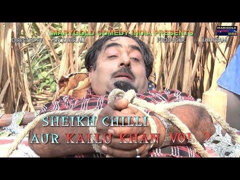 नयी कोमेडी=शेखचिल्ली और कल्लू खाँNEW COMEDY=shekhchilli Aur Kallukhaan Part-2