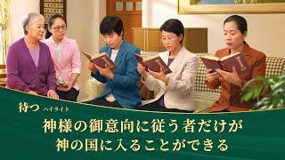キリスト教映画「待つ」抜粋シーン(3)神様の御意向に従う者だけが神の国に入ることができる   日本語吹き替え