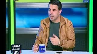 ملعب الشريف | تعليق خالد الغندور على تصريحات ايهاب جلال الساخنة
