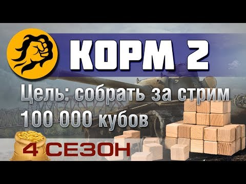 КОРМ2. Цель: 100000 кубов за стрим. 4 сезон