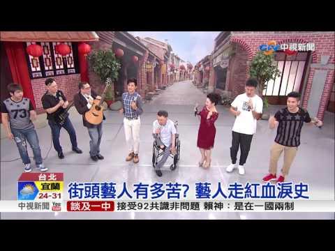 """康仁俊開口不談""""政治"""" 名嘴搖身變街頭藝人│中視新聞20170619"""