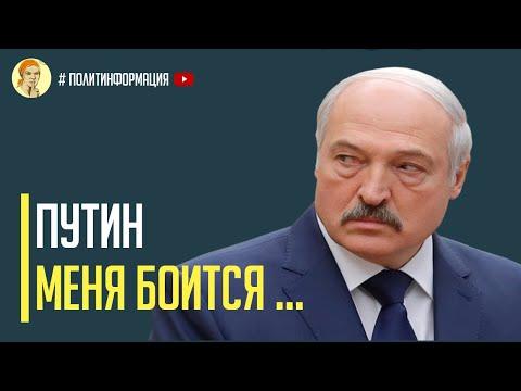 Срочно! Лукашенко публично обвинил Путина в трусости