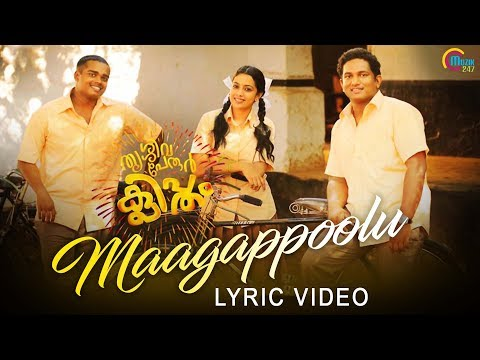 Thrissivaperoor Kliptham | Maangappoolu Lyric Video| Asif Ali, Chemban Vinod Jose, Bijibal |Official