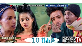HDMONA - 10 ሽሕ ብ ሄኖክ ወ/ሃይማኖት 10 Shih by Henok Weldehaymanot - New Eritrean Comedy 2018