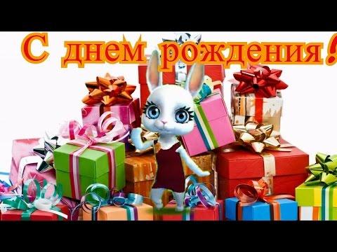Zoobe Зайка Красивое поздравление С Днем Рождения девушке! - Познавательные и прикольные видеоролики