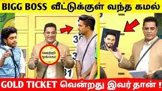 Finals-ல் கவின் Golden Ticket வென்றது இவர் கமல் அதிரடி! Bigg Boss Tamil 3 !Vijay TV! Bigg Boss 3 Tam